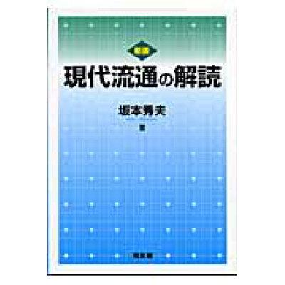 現代流通の解読   新版/同友館/坂本秀夫