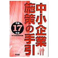 中小企業施策の手引  平成17年版 /同友館/中小企業診断協会
