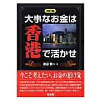 大事なお金は香港で活かせ   改訂版/同友館/渡辺賢一