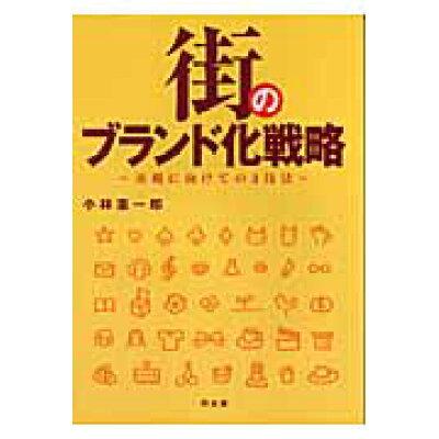 街のブランド化戦略 実現に向けての3技法  /同友館/小林憲一郎