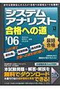 システムアナリスト合格への道  2006年版 /同友館/高島利尚