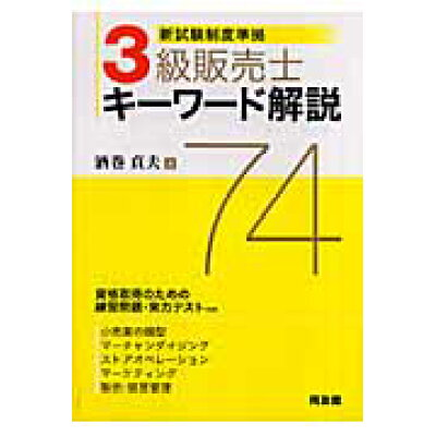 3級販売士キ-ワ-ド解説74 新試験制度準拠  /同友館/酒巻貞夫