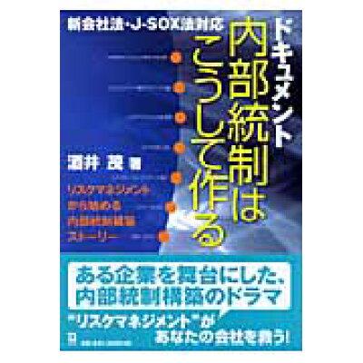 ドキュメント内部統制はこうして作る リスクマネジメントから始める内部統制構築スト-リ-  /同友館/酒井茂