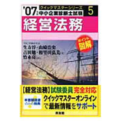 経営法務  2007年版 /同友館/生方淳