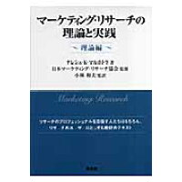 マ-ケティング・リサ-チの理論と実践  理論編 /同友館/ナレシュ・K.マルホトラ