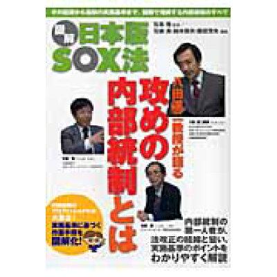 図解日本版SOX法 八田進二教授が語る攻めの内部統制とは  /同友館/石綿勇