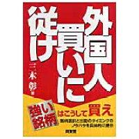 外国人買いに従け   /同友館/三木彰