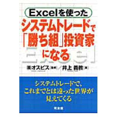 Excelを使ったシステムトレ-ドで「勝ち組」投資家になる   /同友館/井上義教