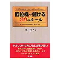 低位株で儲ける26のル-ル   /同友館/旭洋子