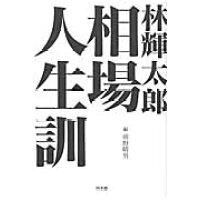 林輝太郎相場人生訓   /同友館/林輝太郎