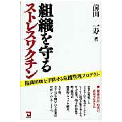 組織を守るストレスワクチン 組織崩壊を予防する危機管理プログラム  /同友館/前田一寿