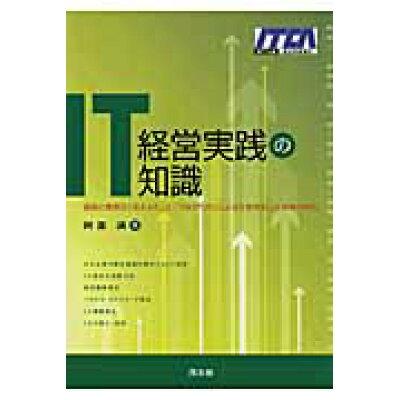 IT経営実践の知識 経営と業務の「見える化」と「つながり力」による生産  /同友館/阿部満