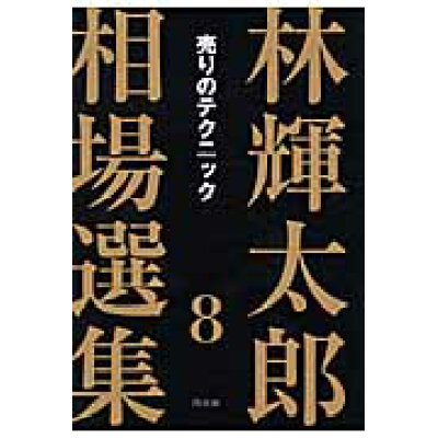林輝太郎相場選集  8 /同友館/林輝太郎
