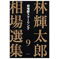 林輝太郎相場選集  9 /同友館/林輝太郎