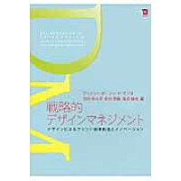戦略的デザインマネジメント デザインによるブランド価値創造とイノベ-ション  /同友館/ブリジット・ボ-ジャ・ド・モゾタ