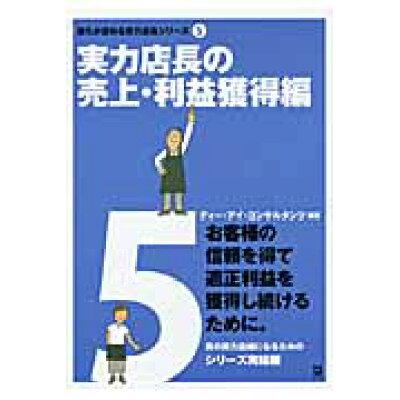 実力店長の売上・利益獲得編   /同友館/ディ-・アイ・コンサルタンツ