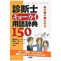 診断士ギョ-カイ用語辞典150 スト-リ-で読む  /同友館/福島正人