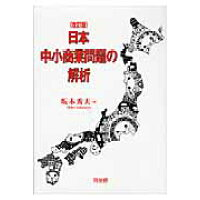 日本中小商業問題の解析   改訂版/同友館/坂本秀夫