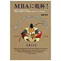 MBAに乾杯! MBAで未来を切り開く。経営者・起業家・自己啓発を  /同友館/越尾英明