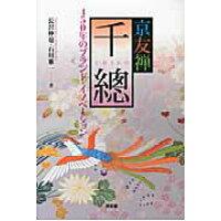 京友禅「千總」 450年のブランド・イノベ-ション  /同友館/長沢伸也