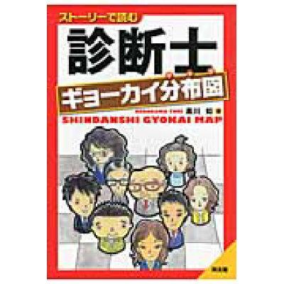 診断士ギョ-カイ分布図 スト-リ-で読む  /同友館/黒川如