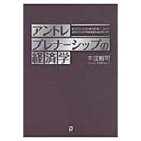 アントレプレナ-シップの経済学   /同友館/本庄裕司