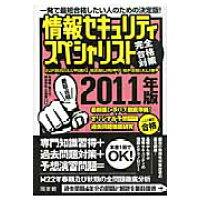 情報セキュリティスペシャリスト完全合格対策  2011年版 /同友館/石綿勇