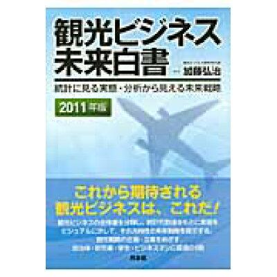 観光ビジネス未来白書 統計に見る実態・分析から見える未来戦略 2011年版 /同友館/加藤弘治