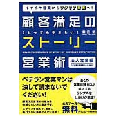 顧客満足のスト-リ-営業術 法人営業編  /同友館/葉田勉
