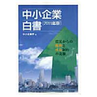 中小企業白書  2011年版 /同友館/中小企業庁