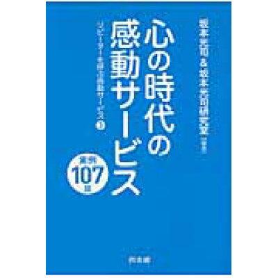 心の時代の感動サ-ビス実例107話 リピ-タ-を呼ぶ感動サ-ビス3  /同友館/坂本光司