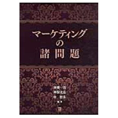 マ-ケティングの諸問題   /同友館/後藤一郎