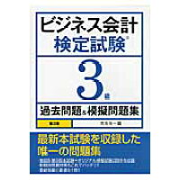 ビジネス会計検定試験3級過去問題&模擬問題集   第3版/同友館/荒牧裕一