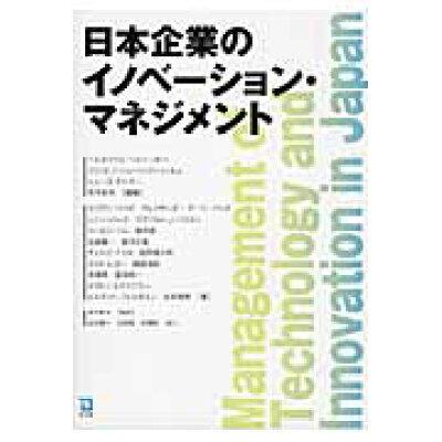 日本企業のイノベ-ション・マネジメント   /同友館/コルネリウス・ヘルシュタット