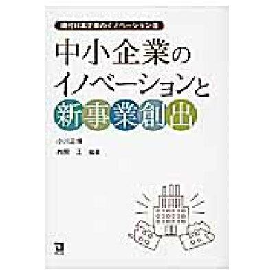 中小企業のイノベ-ションと新事業創出   /同友館/小川正博