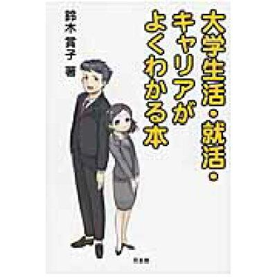 大学生活・就活・キャリアがよくわかる本   /同友館/鈴木賞子