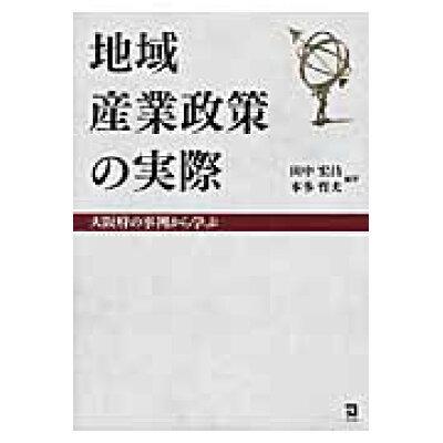 地域産業政策の実際 大阪府の事例から学ぶ  /同友館/田中宏昌