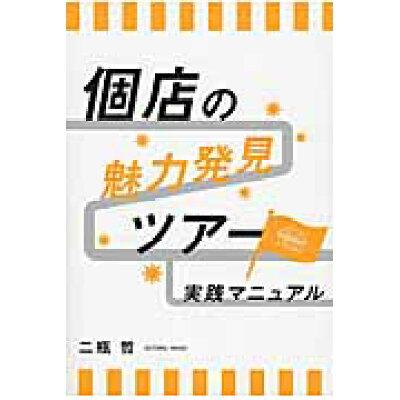 個店の魅力発見ツア-実践マニュアル   /同友館/二瓶哲