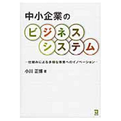 中小企業のビジネスシステム 仕組みによる多様な事業へのイノベ-ション  /同友館/小川正博