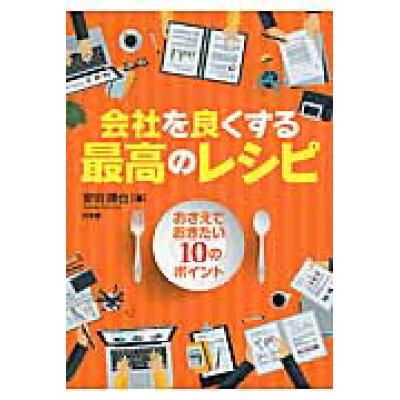 会社を良くする最高のレシピ おさえておきたい10のポイント  /同友館/安田勝也