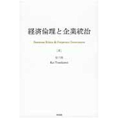 経済倫理と企業統治   /同友館/冨川海