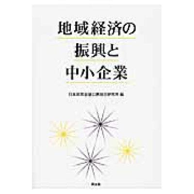 地域経済の振興と中小企業   /同友館/日本政策金融公庫