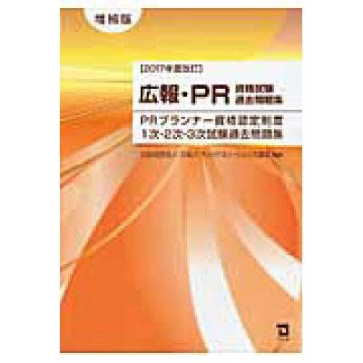 2017年度改訂 広報・PR資格試験過去問題集   /同友館/公益社団法人日本パブリックリレーションズ