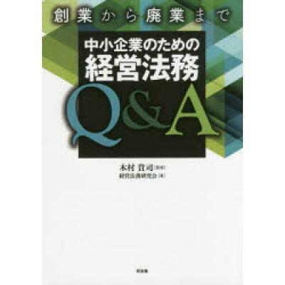 創業から廃業まで中小企業のための経営法務Q&A   /同友館/木村貴司