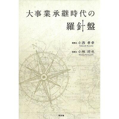 大事業承継時代の羅針盤   /同友館/小西孝幸
