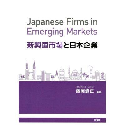 新興国市場と日本企業   /同友館/藤岡資正