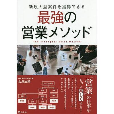 新規大型案件を獲得できる最強の営業メソッド   /同友館/北澤治郎