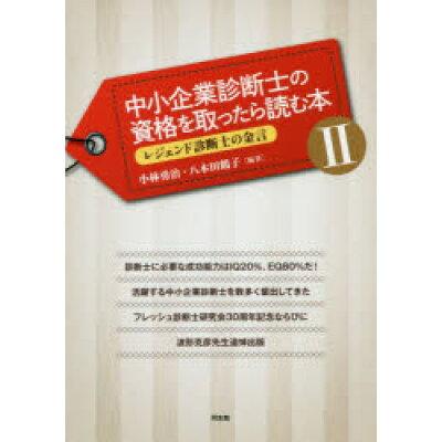 中小企業診断士の資格を取ったら読む本 レジェンド診断士の金言 2 /同友館/小林勇治