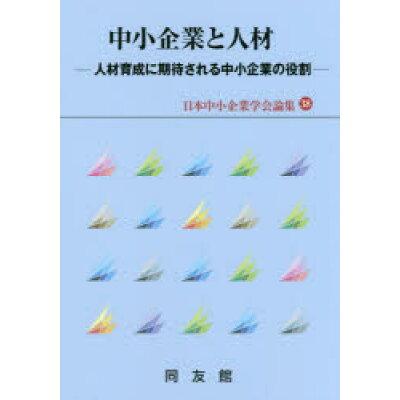 中小企業と人材 人材育成に期待される中小企業の役割  /同友館/日本中小企業学会
