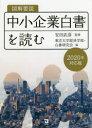 図解要説中小企業白書を読む  2020年対応版 /同友館/安田武彦